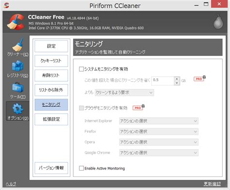 ccleaner enable active monitoring ccleaner v4 18 4842 脳脂肪のパクリメモ
