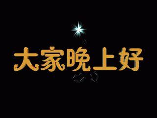 留园网 真挚晚上好,晚安祝福动态图片  6park.com