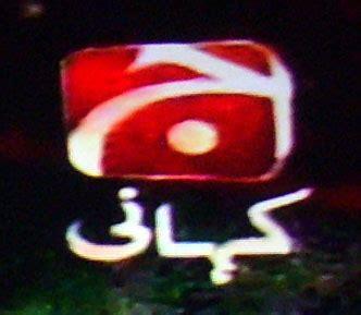 geo kahani replaces aag tv pakium.com