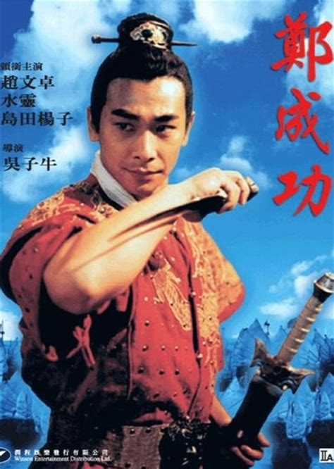 film cina yoko 2000 chinese action movies