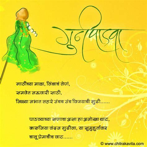happy gudi padwa ugadi cheti chand 3969664 balika