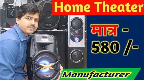 home theater  sound system biggest