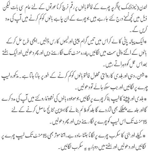 tips in urdu for tips in urdu for hair removal