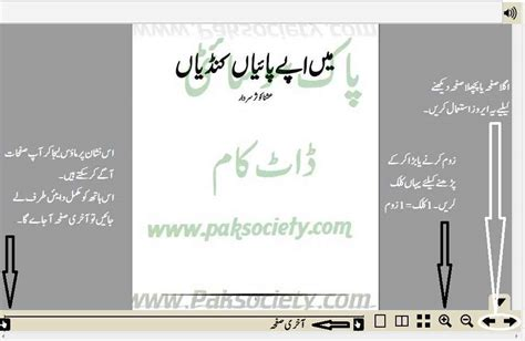 website tutorial in urdu how to read e book online 171 reading section