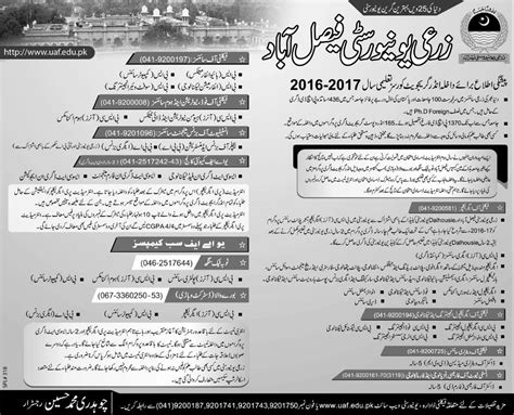 Uaf Mba Tuition by Admission In Of Agriculture Faisalabad 20