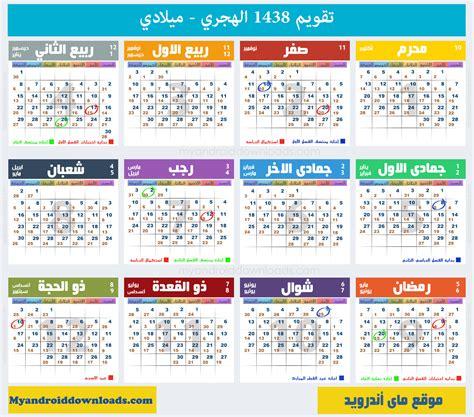 Calendrier Islamique Convertisseur Islamic Hirji Calendar Jumada Al Thani Myideasbedroom