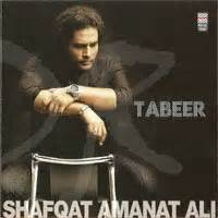 shafqat names ringtones