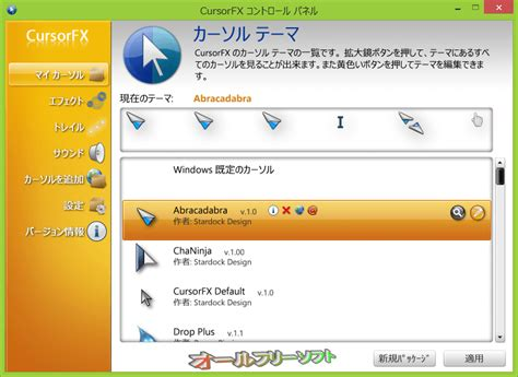 cursor themes for windows 8 1 cursorfx オールフリーソフト windows 7 8 10対応のフリーソフト
