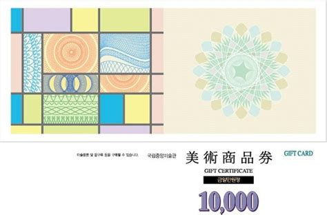 korean art vector gift certificates gift certificate free