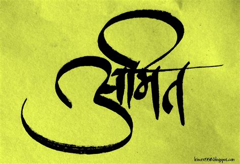 tattoo name amit hindi calligraphy