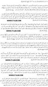 Aurat Ka Maqam Essay In Urdu by It Ilm News Entertainment Tips Health Tips Islamic History Horoscopes Islam