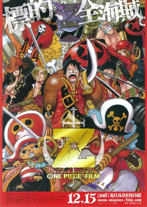 one piece film z high quality one piece film z ワンピース フィルム ゼット 作品 yahoo 映画