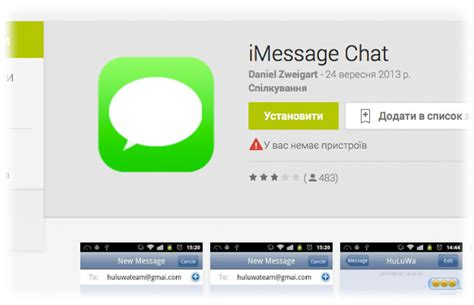 imessage chat for android deepapple imessage chat for android лучше не устанавливать