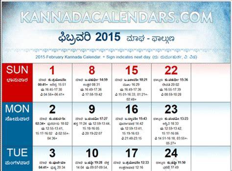 Calendar Kannada Search Results For Kalnirnay Kannada Calendar 2015