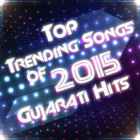 song of 2015 top trending songs of 2015 gujarati hits top trending