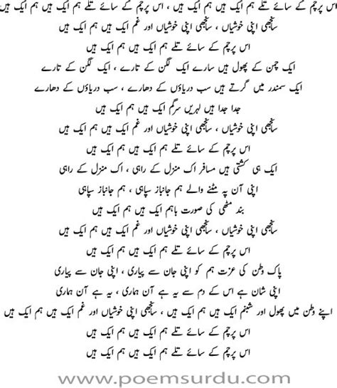 Parcham Essay In Urdu is parcham k saye talay mp3 free and urdu lyrics