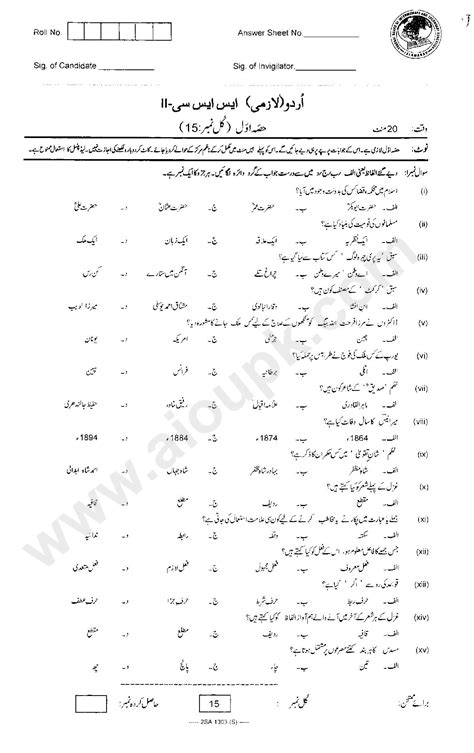 f a supplementary date sheet 2015 urdu past guess papers of matric federal board 10th class 2015