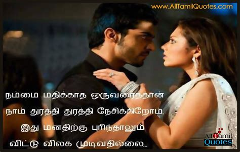 tamil best love lines best love quotes in tamil