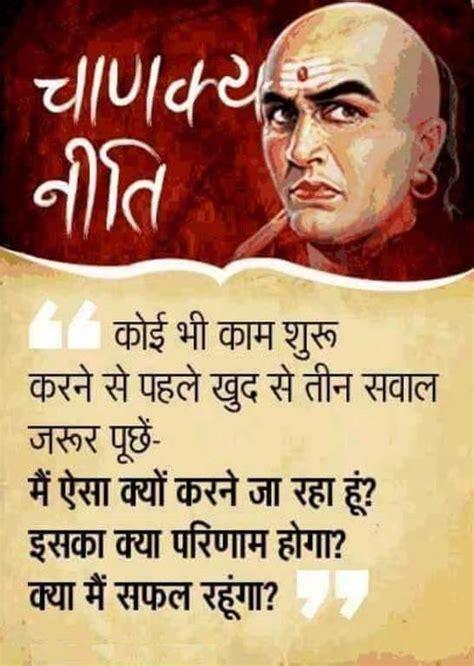 watsapp new life suvichar chanakya good thoughts in hindi suvichar anmol vachan