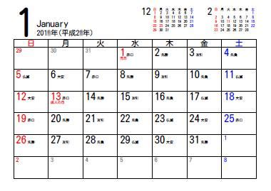 2018年1月のカレンダー (2) | printable 2018 calendar free download