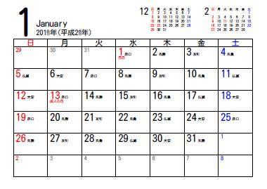 カレンダー 2020 無料 シンプル 写真