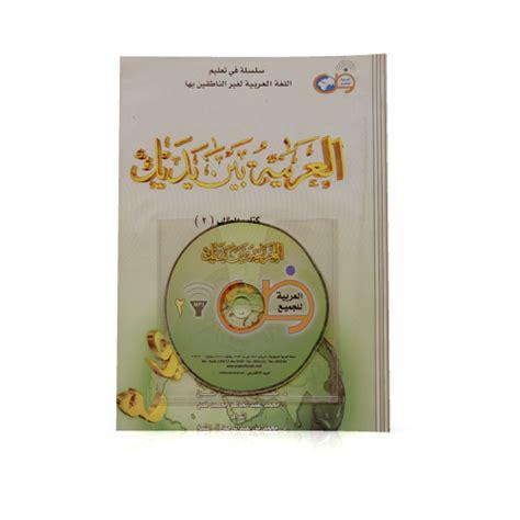 Al Arobiyatul Bainayadaik al arabiyyah bayna yadayk deel 2 uitgeverij momtazah
