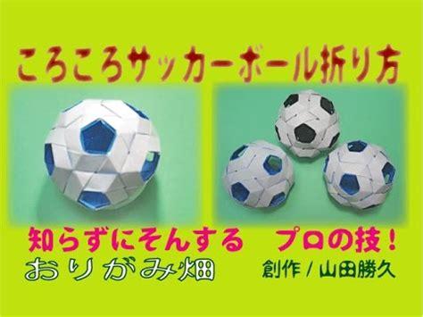 How To Make Origami Soccer - 立体折り紙の折り方ころころサッカーボールの作り方 創作 origami soccer