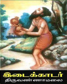 bhagavad gita, father in heaven and the kingdom of god on