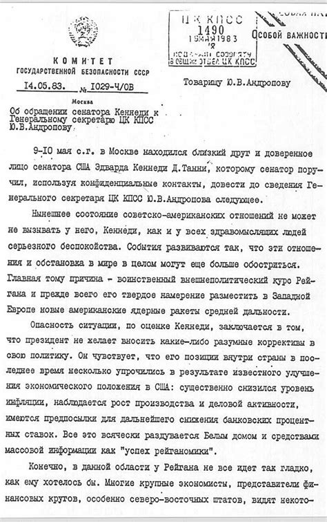 Text of KGB letter on Sen. Ted Kennedy - WND