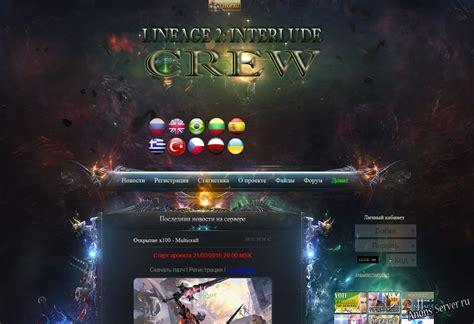 best l2 servers lineage 2 interlude drop spoil js photography
