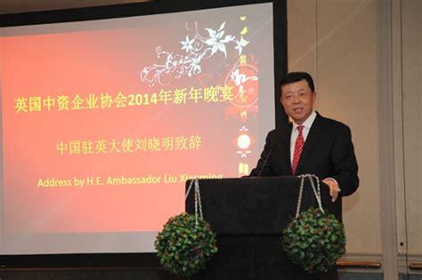 new year dinner speech speech by h e ambassador liu xiaoming at the new year s