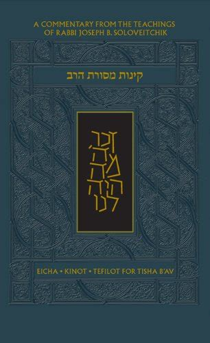 koren rav kook siddur hebrew edition hebrew and edition books tisha b av