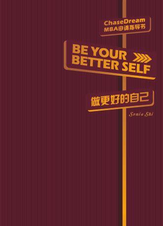 Self Mba by 做更好的自己 Top Mba申请指南 简繁体版下载 新增印刷版免费寄送 Chasedream