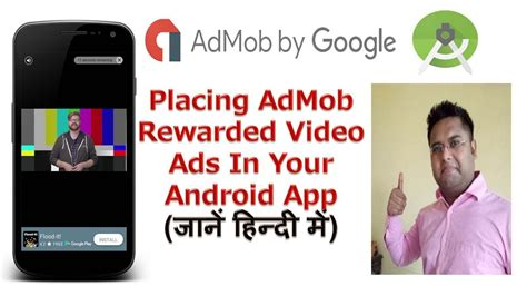 android tutorial in hindi admob android tutorial placing rewarded video ads in