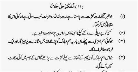 meaning in urdu of theme ya mutakabbir meaning urdu ya mutakabbiru urdu meaning