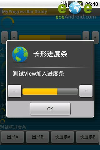 layoutinflater progressbar 详解 android progressbar progressdialog 进度条 进度条对话框 开源中国社区