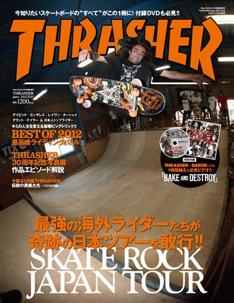 Thrasher Japan thrasher japan スケボー情報ウェブマガジン vhsmag