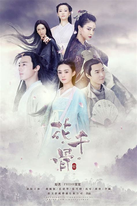 film terbaru wallace huo the journey of flower