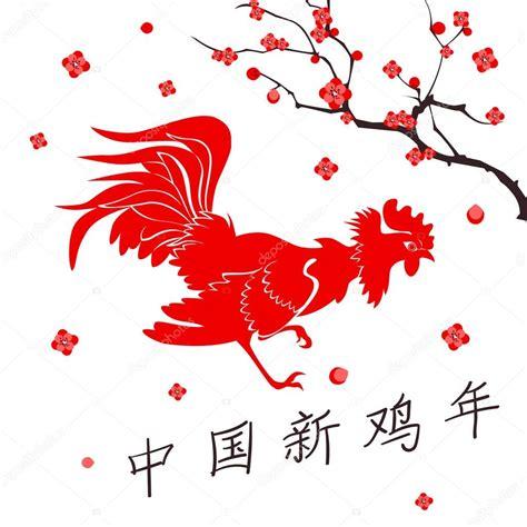 Feuer Hahn 2017 by New Year Feuer Hahn Hahn Symbol 2017