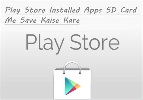 Play Store Kaise Kholte Hain Play Store Installed Apps Sd Card Me Save Kaise Kare