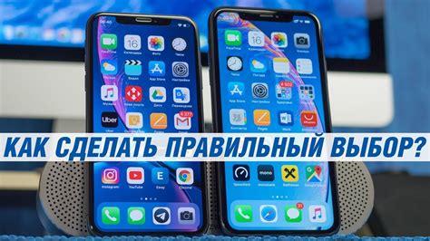 Iphone Xr Vs Iphone Xs 191 Cu 225 L Comprar Phim22 by сравнение Iphone Xs Vs Iphone Xr какое яблоко слаще