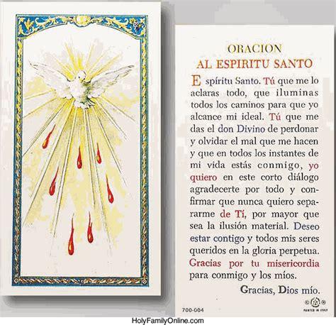 oracion al espiritu santo oracion al espiritu santo spanish laminated holy card