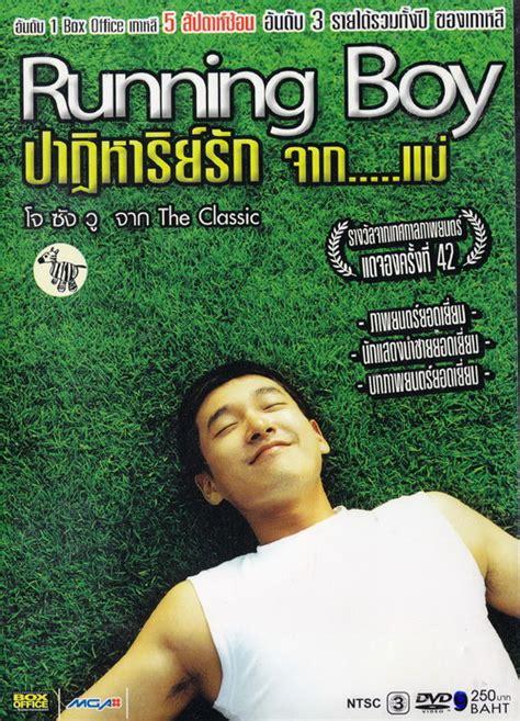 film blue paling bagus apa film film korea yang paling bagus galena