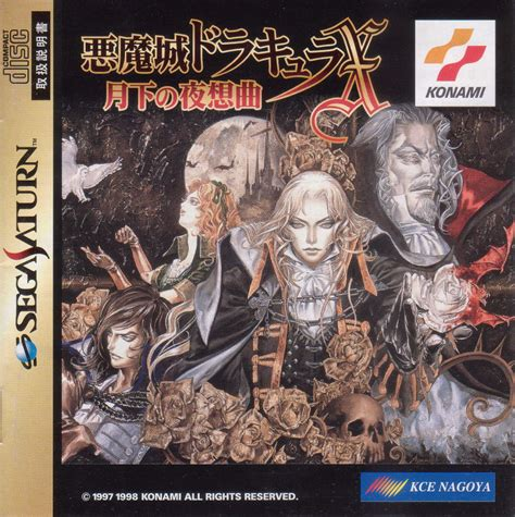 castlevania symphony of the for sega saturn 1998