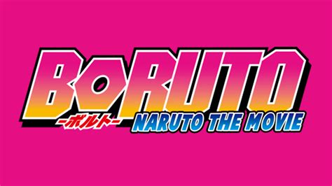 boruto logo boruto uses gentle fist in new boruto the movie