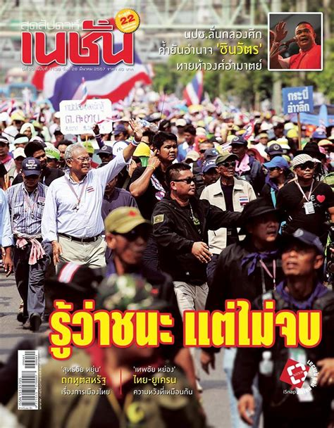 Weekend Pics Nation 2 by Weekly News Magazines March 27 2014 2bangkok