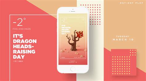 design app work d d play app design