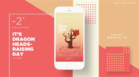 design application china d d play app design