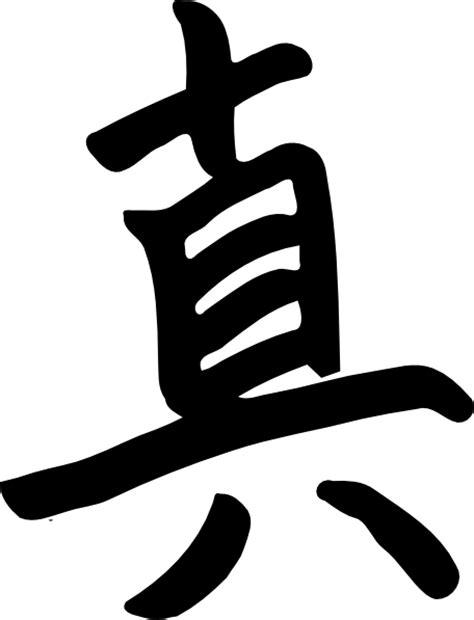 tattoo kanji jepang tulisan kanji jepang i love you clipart best