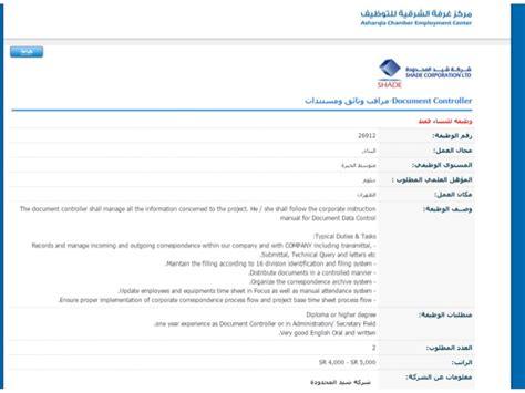 document controller مراقب الوثائق